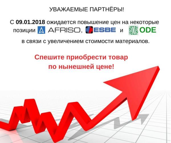 Цены Afriso, ESBE