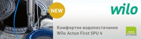 Насос для скважины Wilo-Actun FIRST-SPU4