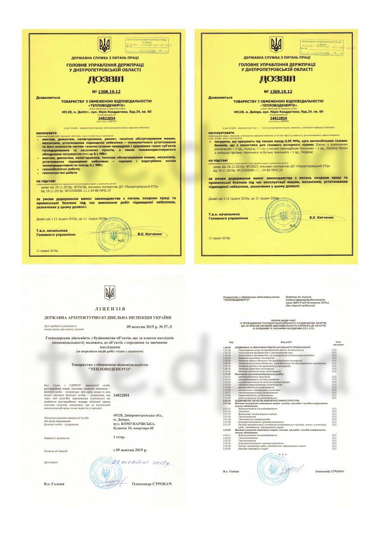 Строительная лицензия и Дозвил на опасные виды работ